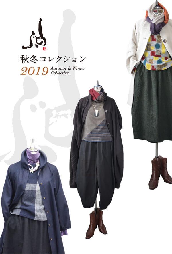 2019秋冬コレクション