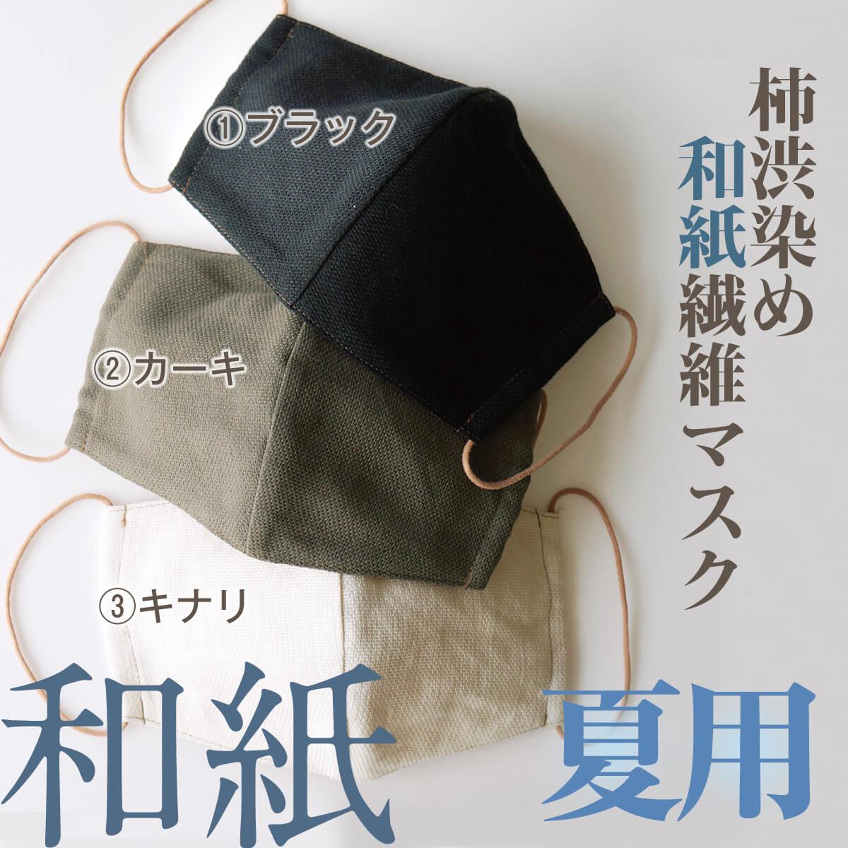 【夏用】柿渋染め洗える和紙マスク 立体タイプ