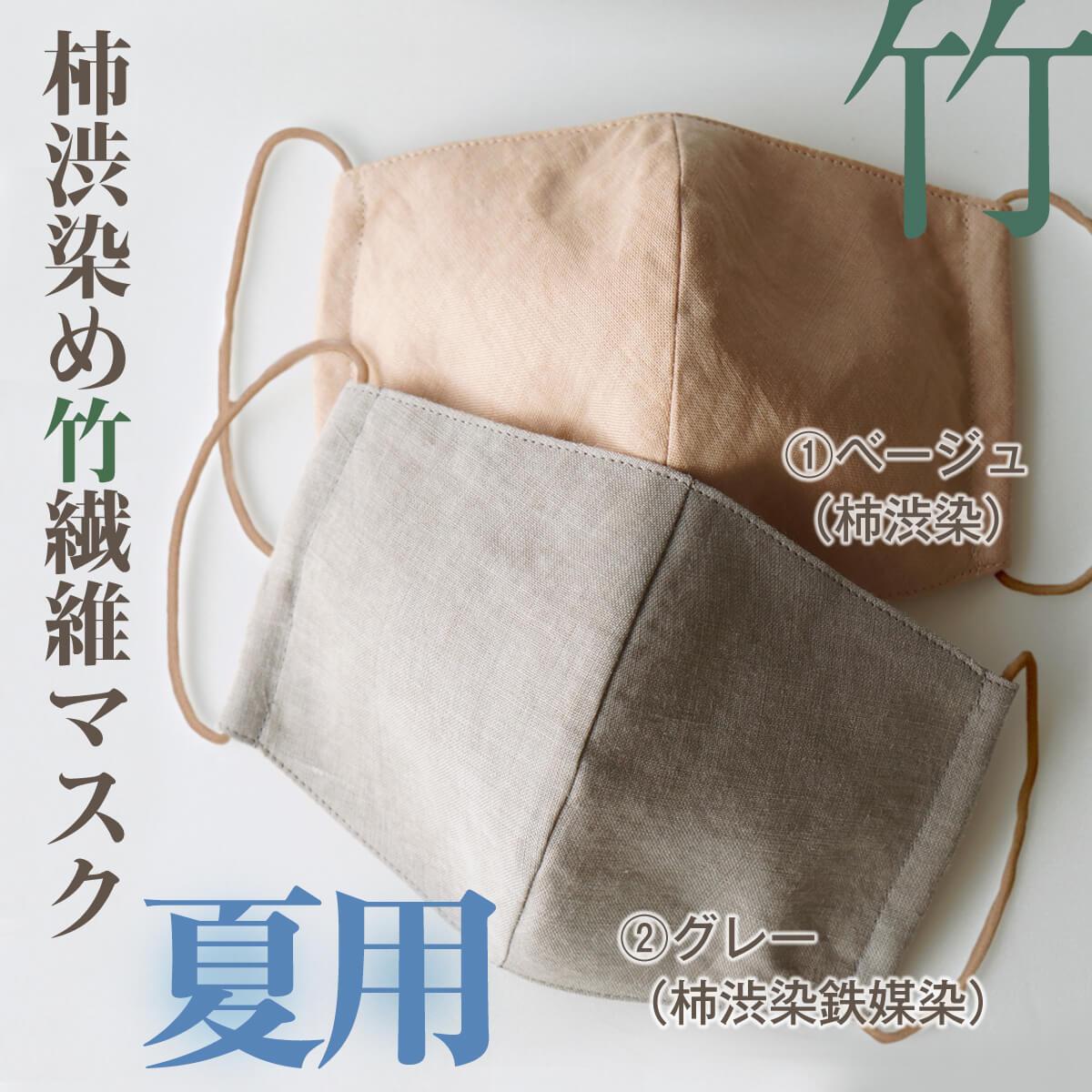 【夏用】柿渋染め洗える竹マスク 立体タイプ