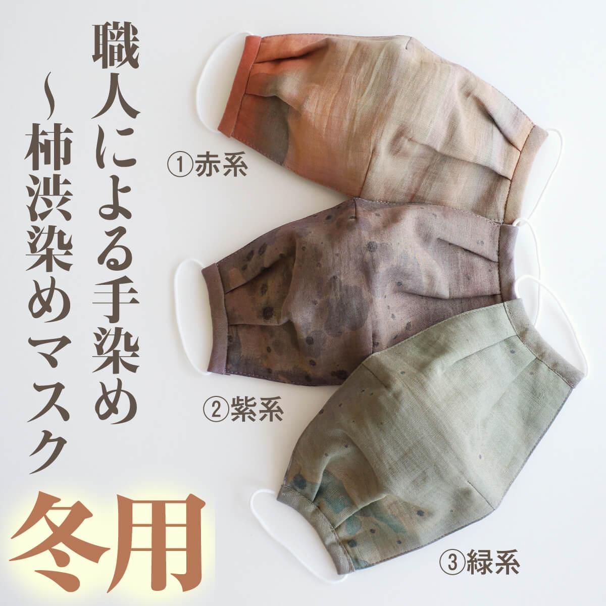 【冬用】職人による竹繊維柿渋手染めプリーツマスクLサイズ