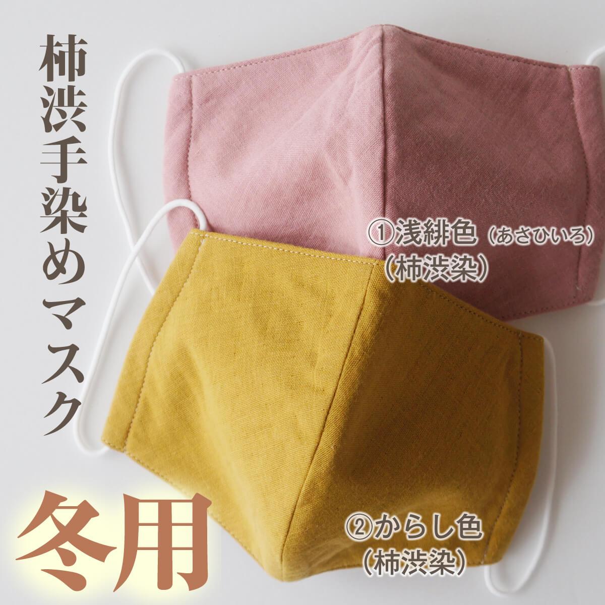 【冬用】あったか柿渋染め洗える綿マスク 立体タイプ