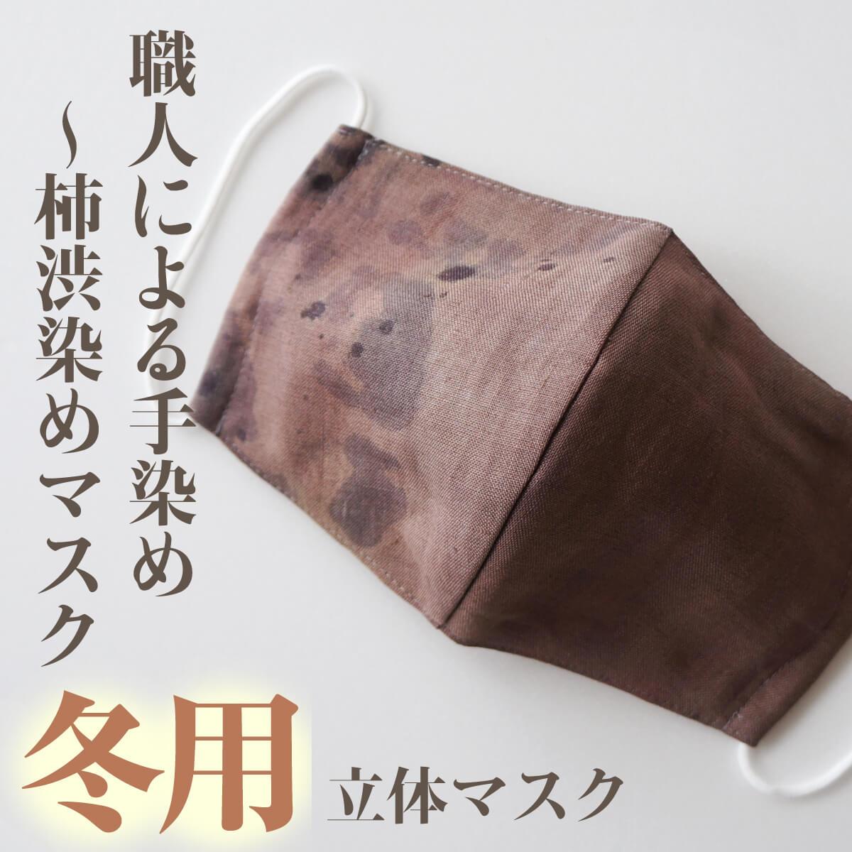 【冬用】職人による竹繊維柿渋手染め立体マスク