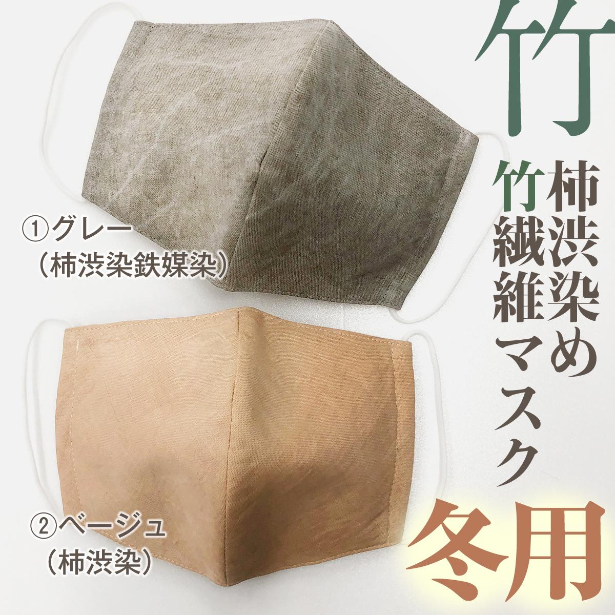 【冬用】あったか柿渋染め洗える竹マスク 立体タイプ