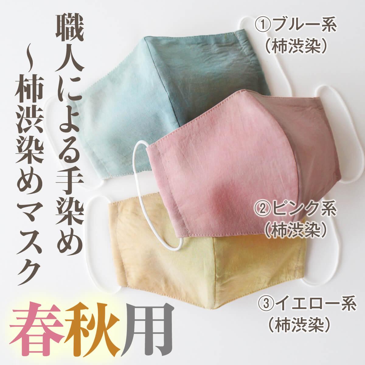 【春秋用】職人による柿渋ムラ手染め綿マスク 立体タイプ