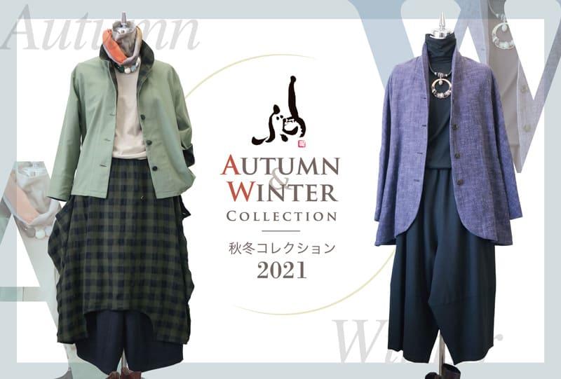 2021秋冬コレクション